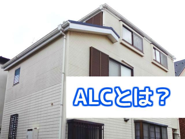 ALC_家