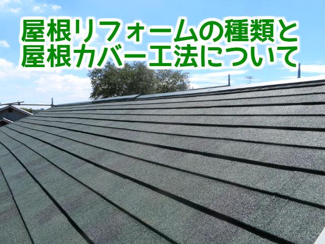 屋根のリフォームの種類とカバー工法