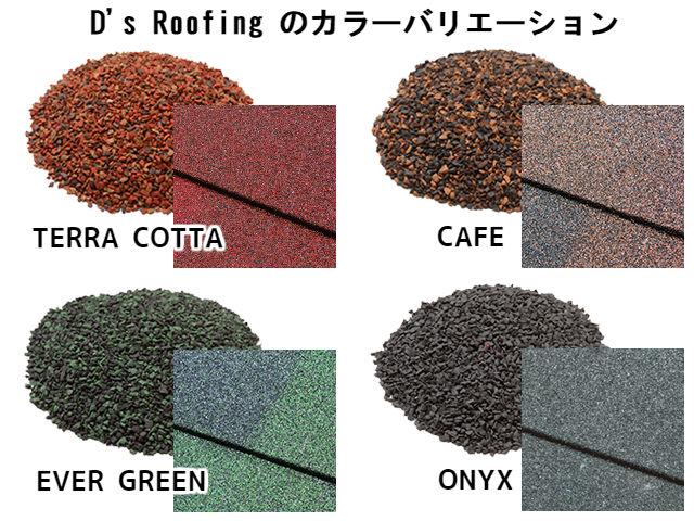 D's Roofingカラーバリエーション