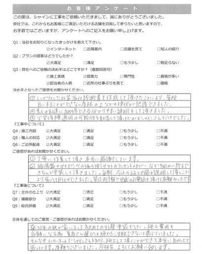 野田市K様 お客様アンケート