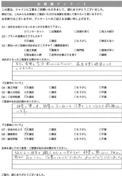 202003shiroishi_ksama