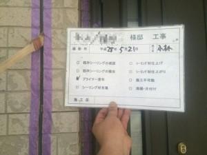 千葉県八千代市大和田新田 U様邸 外壁 コーキング打ち換え2