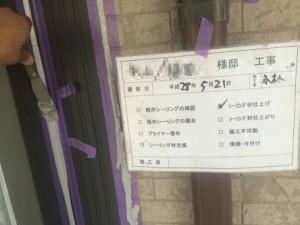 千葉県八千代市大和田新田 U様邸 外壁 コーキング打ち換え4