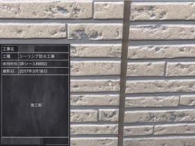 野田市A様邸 外壁補修 シーリング打替え