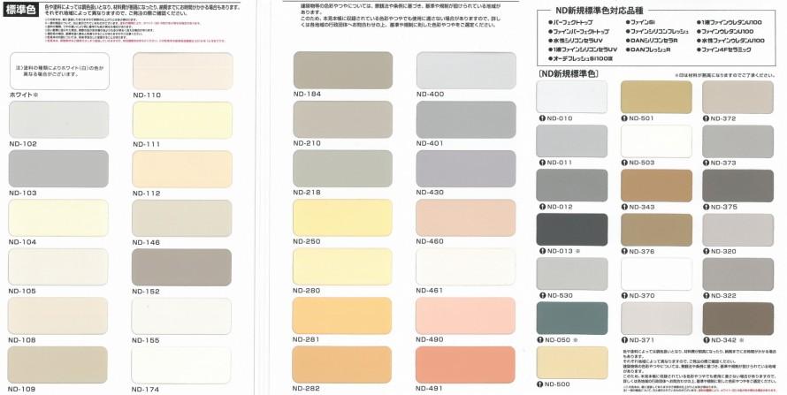 日本ペイント_標準色_見本帳