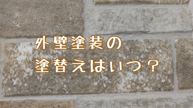 外壁塗装_塗替え_時期_シャイン