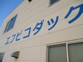 千葉県習志野市 社名入れ塗装
