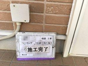 取手市S様邸 シーリング(増し打ち)