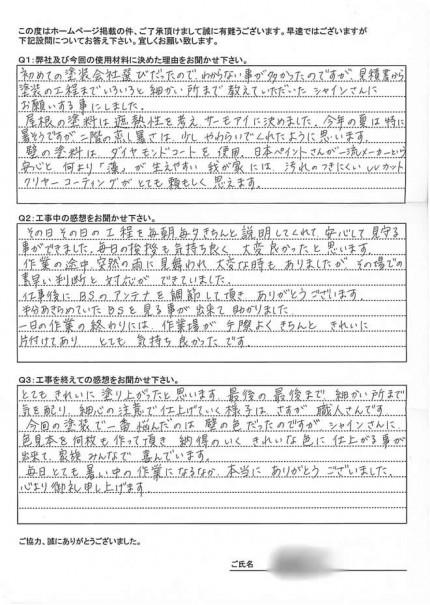 松戸市F様邸 お客様アンケート