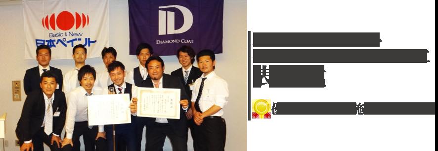2015年 日本ペイント授賞式