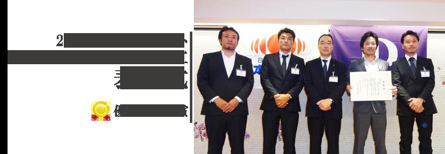 2014年 日本ペイント授賞式