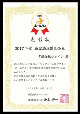 2017年度ホームプロの表彰状