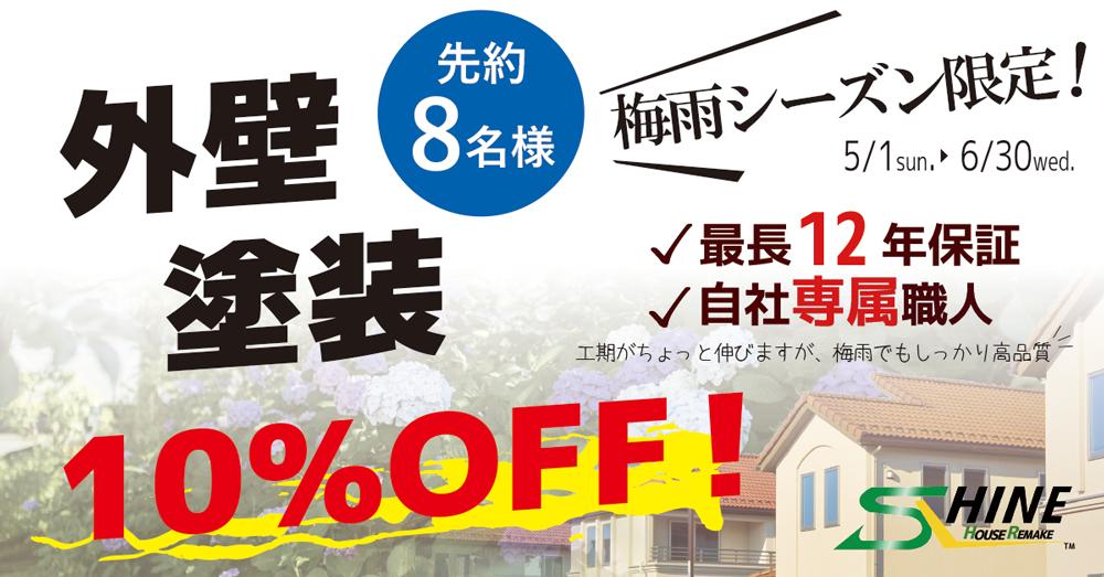 梅雨限定キャンペーン外壁塗装10%オフ