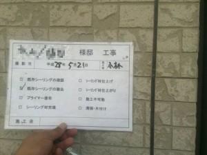 千葉県八千代市大和田新田 U様邸 外壁 コーキング打ち換え1
