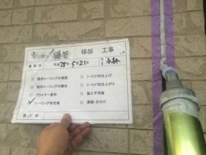 千葉県八千代市大和田新田 U様邸 外壁 コーキング打ち換え3