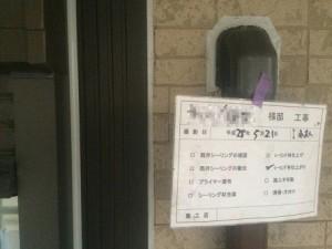 千葉県八千代市大和田新田 U様邸 外壁 コーキング打ち換え5