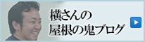 横さんの屋根鬼ブログ