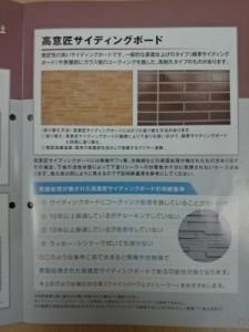 窯業サイディング診断