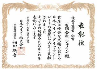 2016日本ペイント表彰状