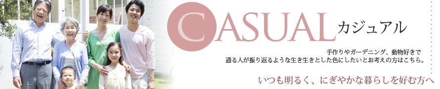 カジュアル ~ Casual ~