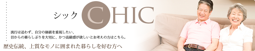 シック ~ Chic ~