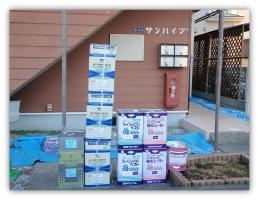 千葉県柏市サンハイツ新堀様邸の外壁塗装と屋根塗装工程:使用材料