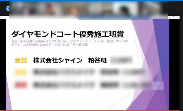 日本ペイントダイヤモンドコート表彰式